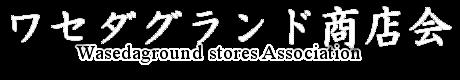 ワセダグランド商店会 公式ホームページ