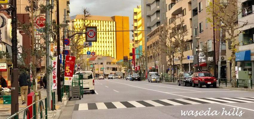 早稲田通り 西早稲田