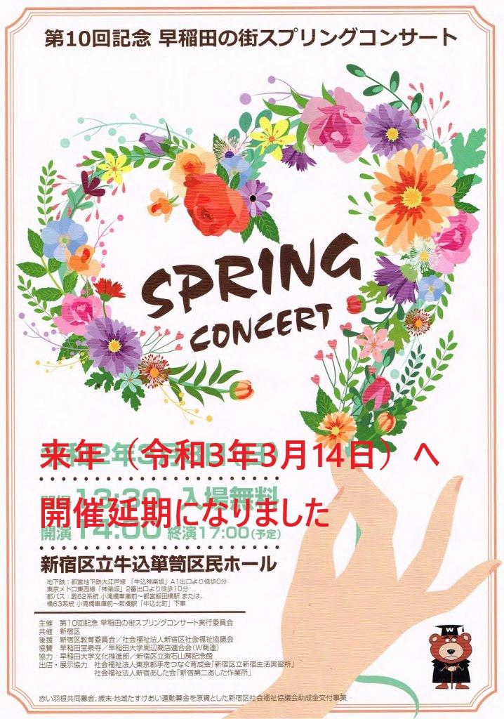 早稲田の街スプリングコンサート 開催延期